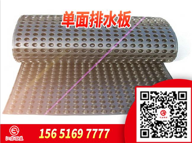 单面突台排水板-塑料排水板
